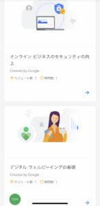 Googleデジタルワークショップを修了しました!laliberte